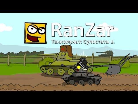 Танкомульт: Супостаты 2. Рандомные Зарисовки