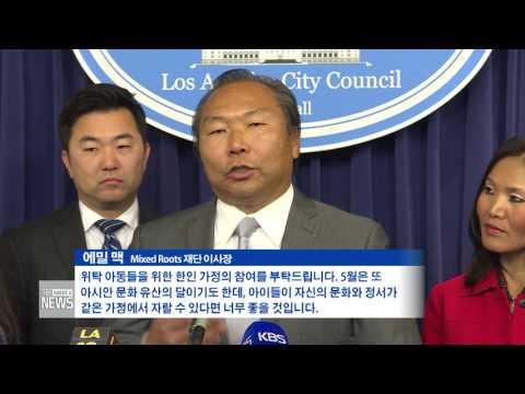 한인사회 소식  5.24.16  KBS America News