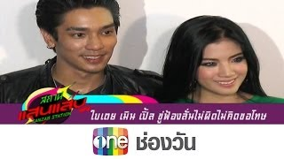 Station Sansap 23 April 2014 - Thai Talk Show