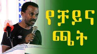 """""""የቻይና ጫት"""" አስቂኝ ወግ   በአርቲስት ፍቃዱ ከበደ  Funny Video Fikadu Kebede  Ethiopia"""