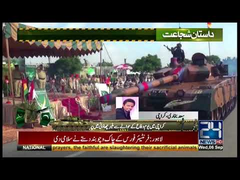 Parade ceremony held at Malir Cantt on 52nd Defence Day | 24 News HD
