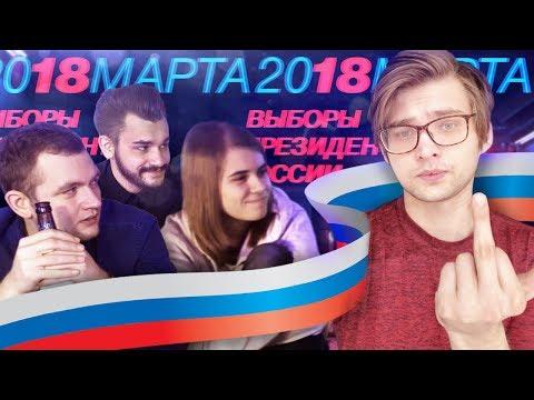 НА*УЙ ВЫБОРЫ 2018  Лиззка, Юлик, Кузьма и Хованский