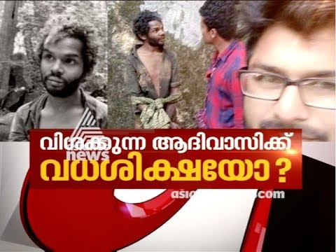 Tribal youth beaten to death in Attappady   Asianet News Hour 23 Feb 2018