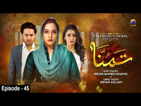 Tamanna - Episode 45 | 31st July 2020 | Har Pal Geo