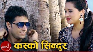 Kasko Sindur by Bishnu Majhi, Bhagirath Chalaune & Bimal Adhikari