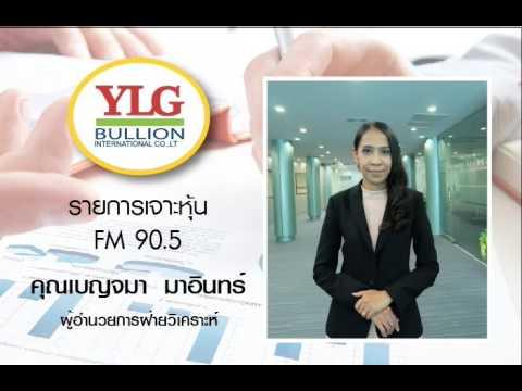 รายการเจาะหุ้น FM 90.5 by YLG 29-12-59