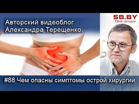 Острый живот - чем опасны симптомы острой хирургии
