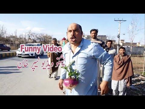 Tepar Khan Pashto Funny Clips New  Uzair Production پشتو مزاخیہ ویڈیو ڈرامہ