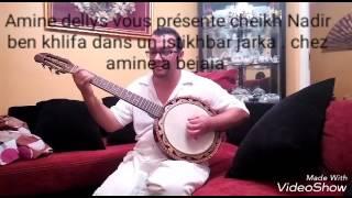 Download Lagu Chiekh Nadir Benkhlifa istikhbar jarka au bonjo chez amine a bejaia Mp3