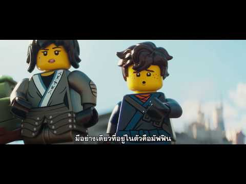 The LEGO® Ninjago® Movie - Find Your Inner Ninja Focus Clip (ซับไทย)
