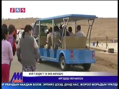 Хүй 7 худагт эко автобус иргэдэд үйлчиллээ