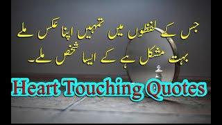 Behtreen sunehri baatein | Beautiful Quotes - Golden Wordz