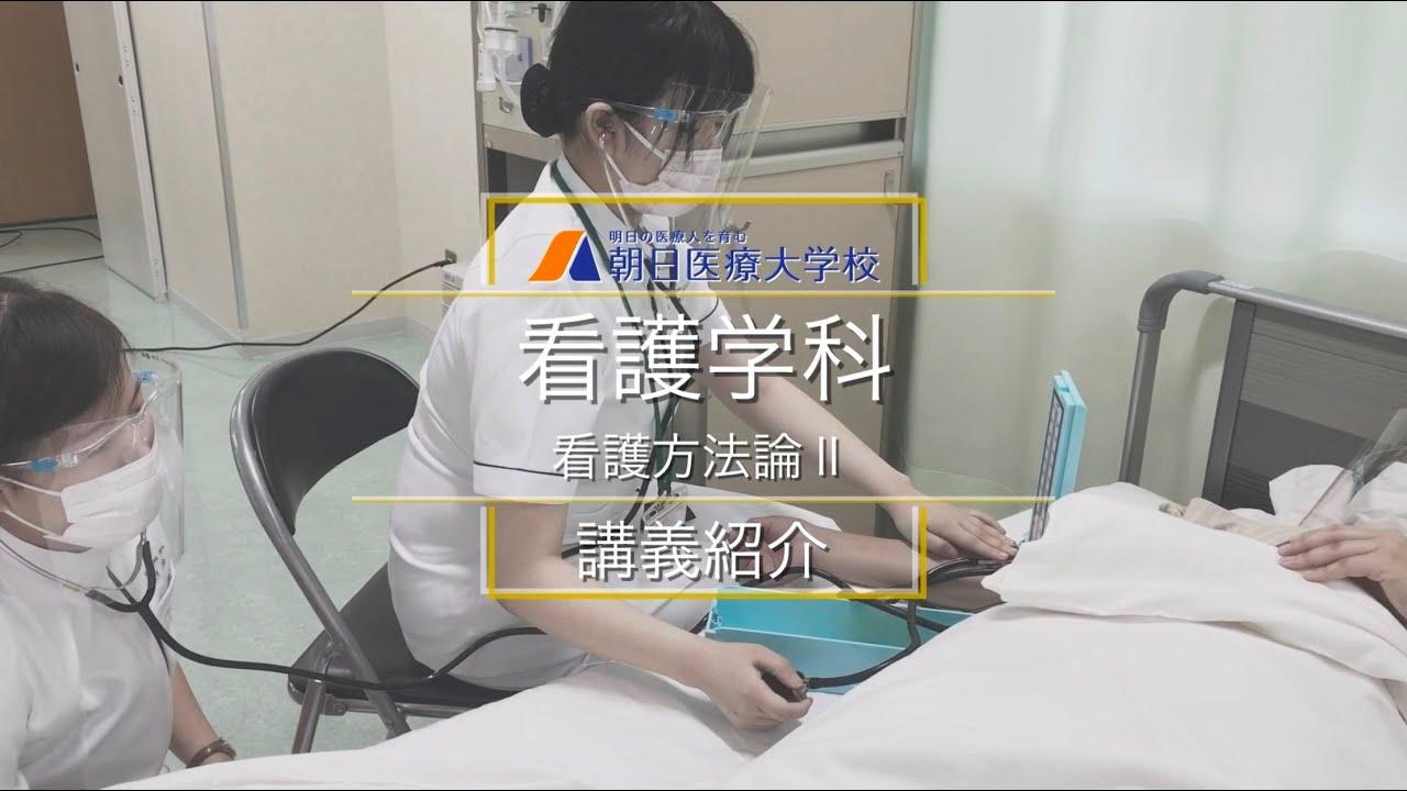 看護学科 講義紹介 看護方法論Ⅱ