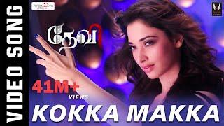 Kokka Makka Kokka|Devi | Video Song |
