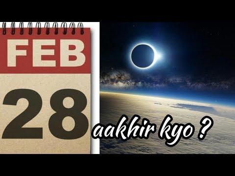फरवरी मैं 28 दिन क्यों होते हैं।Why does february have only 28 days explained in hindi |
