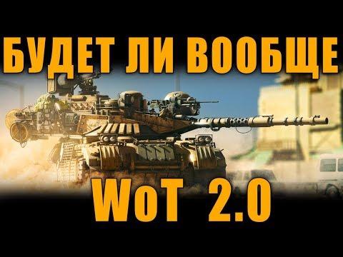 А БУДЕТ ЛИ  ВООБЩЕ  WoT 2.0 ? В ЧЕМ ТУТ ЗАГВОЗДКА?