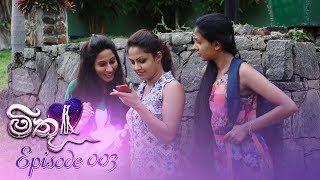 Mithu | Episode 03 - (2018-05-10) | ITN