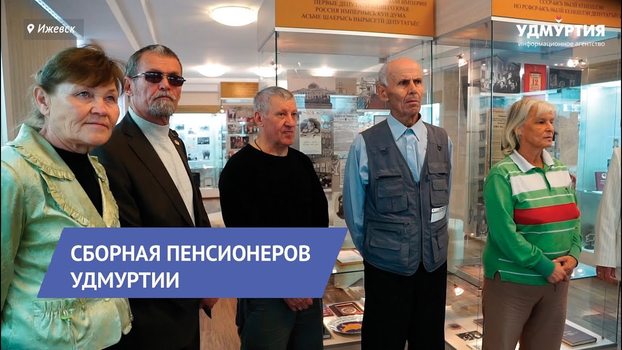 Сборная пенсионеров готовится ко Всероссийской спартакиаде