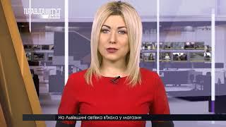 Випуск новин на ПравдаТУТ Львів 20 жовтня 2017