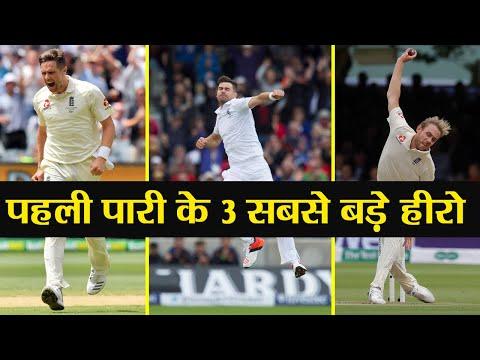 India Vs England 2nd Test: James Anderson,Chris Woakes,3 Heroes of 1st Innings | वनइंडिया हिंदी