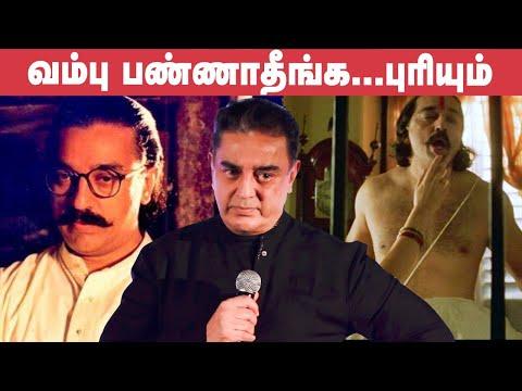 Kamal BREAKS DOWN Eroticism in Hey Ram & Why Illayaraja is Genius?