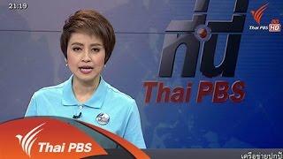ที่นี่ Thai PBS - 16 ก.ค. 58
