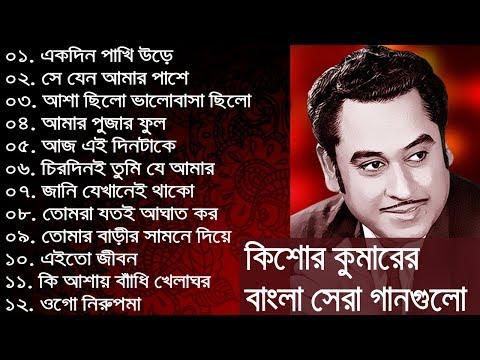 কিশোর কুমার এর সেরা বাংলা গানগুলো || Kishore Kumar Bangla Song || Best Of Kishore Kumar - Movie7.Online