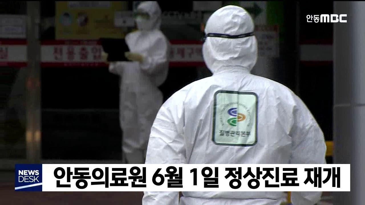 안동의료원 6월1일 정상진료 재개