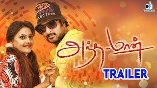 Andaman Movie Trailer HD
