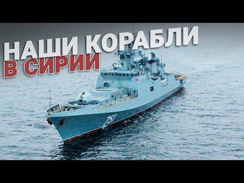 Сирия: Российские корабли вышли на перехват американской эскадры