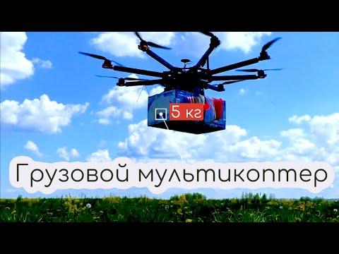 Грузовой мультикоптер онлайн видео