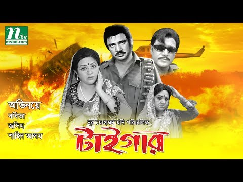 Popular Bangla Movie: Tiger | Jasim, Babita, Shaheen Alam | NTV Bangla Movie
