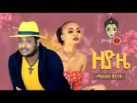 Ethiopian Music :Mikyas Chernet (Ziyoze) ሚክያስ ቸርነት (ዚዮዜ) - New Ethiopian Music 2020(Official Video)
