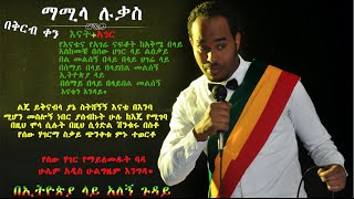 New Ethiopia Music 2015 (Official Video) -  Mamila Lukas - Ethiopia Lay