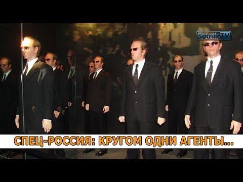 «СПЕЦ-РОССИЯ: КРУГОМ ОДНИ АГЕНТЫ…»