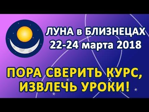 ЛУНА в знаке БЛИЗНЕЦЫ с 22 по 24 марта 2018. Пора сверить курс извлечь уроки - DomaVideo.Ru