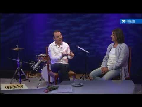 Χάριν Ευφωνίας : Το Ηπειρωτικό Τραγούδι με το  Δημήτρη Υφαντή & το Νίκο Τάση  (09/06/2018)
