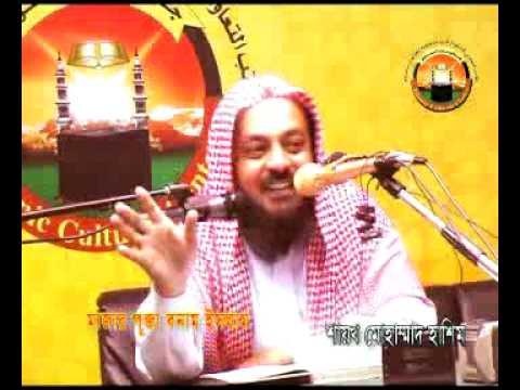 Islamic Bangla waz - Islamic Bangla Waz Majar Puja Vs Islam By Sheikh Hashim Madani.