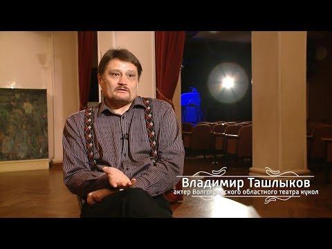 Владимир Ташлыков, актер Волгоградского областного театра кукол. Выпуск от 20.11.2018