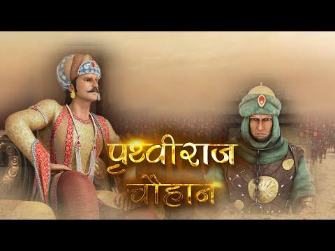Prithviraj Chauhan   3d Animation Movie   Cordova Joyful Learning