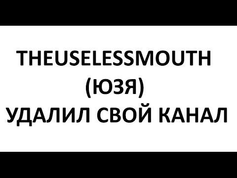 Theuselessmouth (Юзя) удалил свой канал