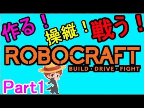 【ロボクラフト】赤髪のともの実況プレイ! Part1