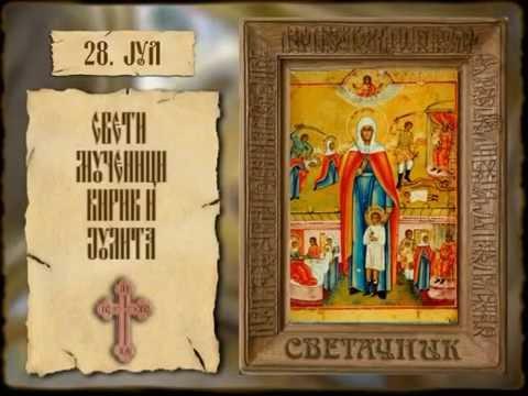 СВЕТАЧНИК 28. ЈУЛ