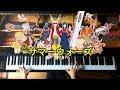 【ピアノ】映画「サマーウォーズ」/The Summer Wars/弾いてみた/Piano/CANACANA
