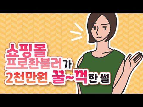 쇼핑몰 프로환불러가 2천만원 꿀~꺽한 썰
