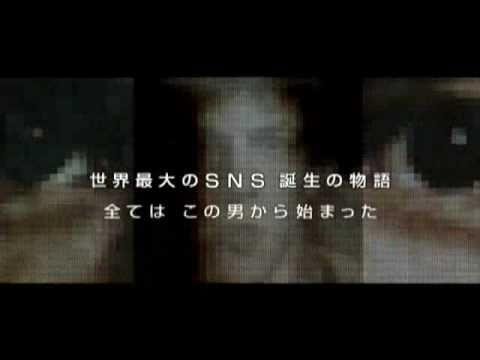 映画『ソーシャル・ネットワーク』予告編