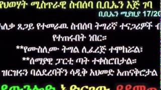 Ethiopia: TPLF Leaked...