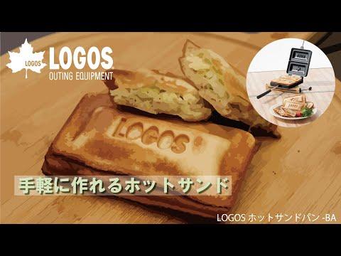 【超短動画】 LOGOS ホットサンドパン BA