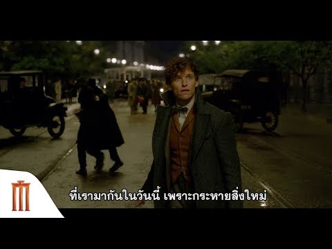 Fantastic Beasts: The Crimes of Grindelwald - Banished TV Spot [ซับไทย]