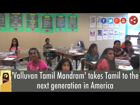 Valluvan-Tamil-Mandram-takes-Tamil-to-the-next-generation-in-America